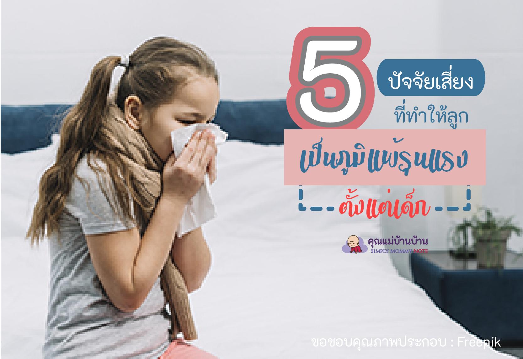 5 ปัจจัยเสี่ยงที่ทำให้ลูกเป็นภูมิแพ้รุนแรงตั้งแต่เด็ก