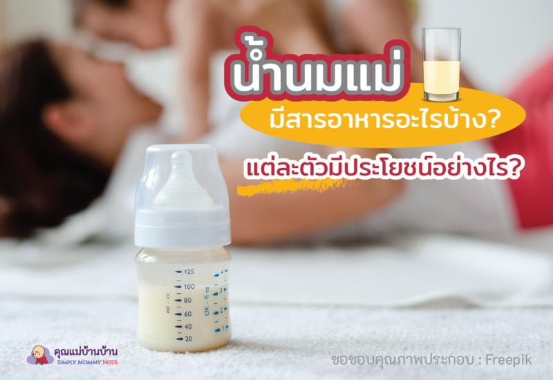 สารอาหารในน้ำนมแม่