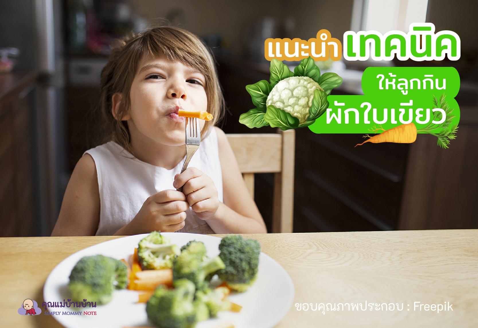 เทคนิคฝึกลูกกินผักใบเขียว