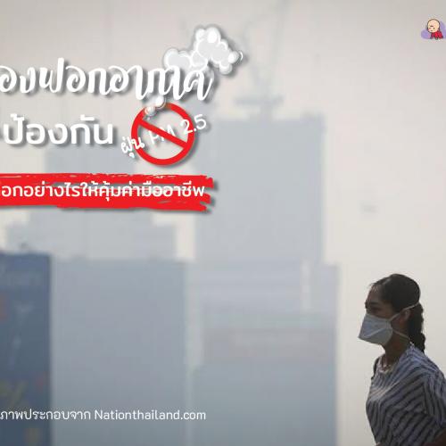 เครื่องฟอกอากาศ ป้องกันฝุ่น PM 2.5 ต้องเลือกอย่างไรให้คุ้มค่ามืออาชีพ