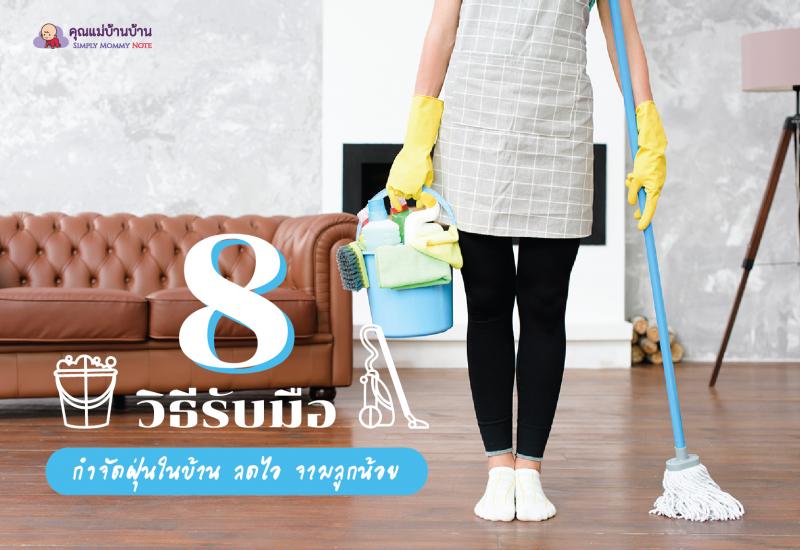 8 วิธีรับมือ กำจัดฝุ่นในบ้าน ลดไอ จามลูกน้อย