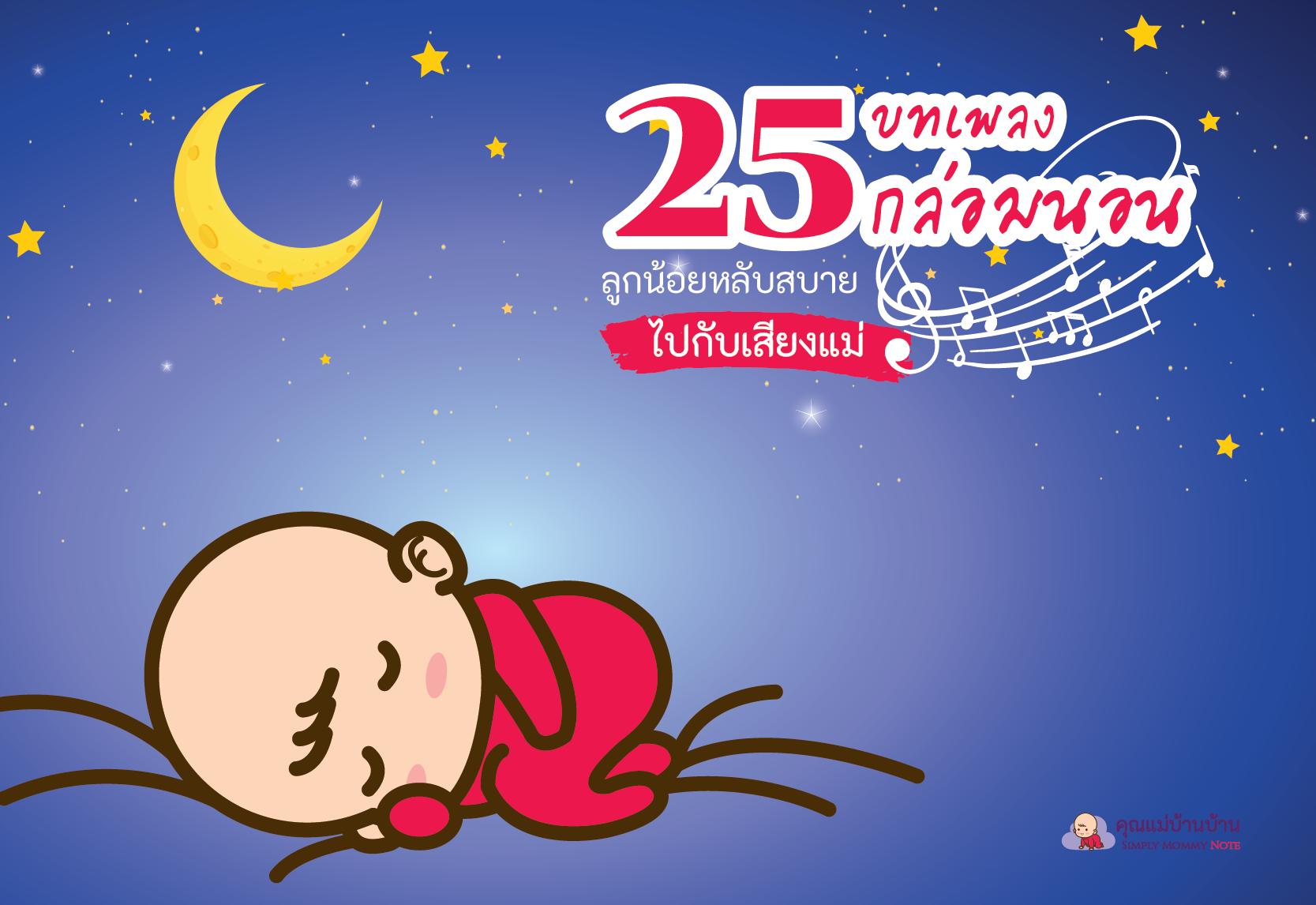 25 บทเพลงกล่อมนอน ลูกน้อยหลับสบายไปกับเสียงแม่