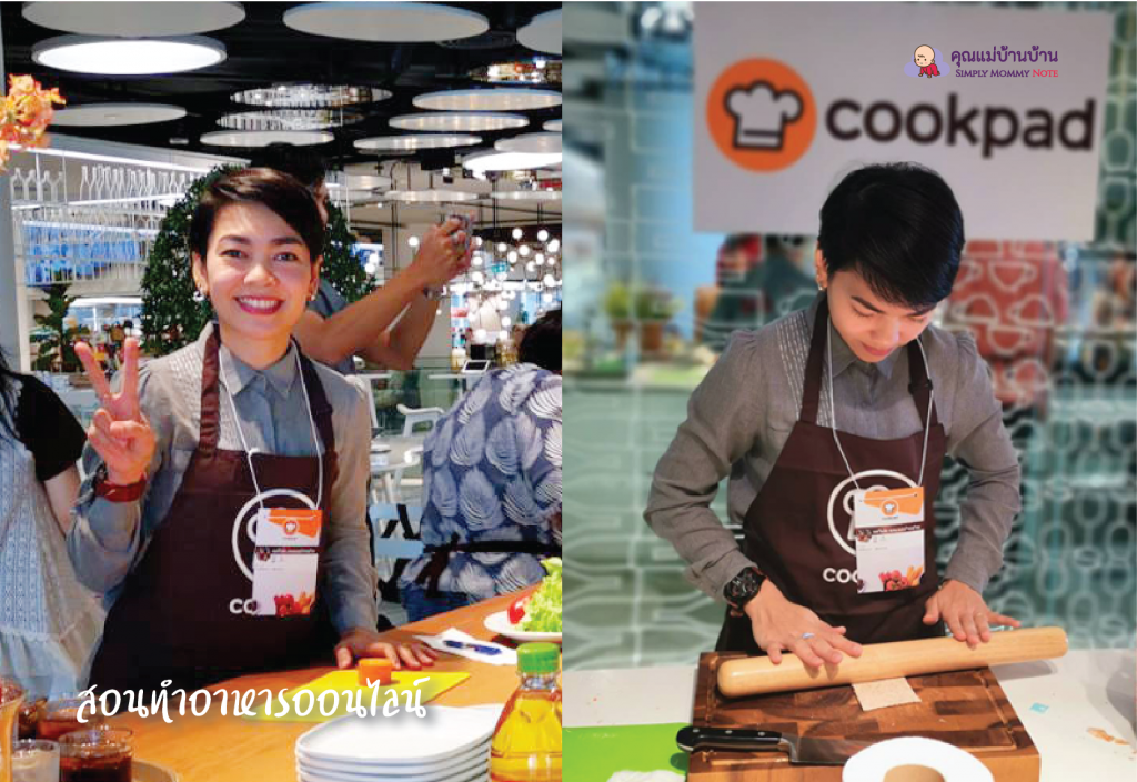 สอนทำอาหารออนไลน์