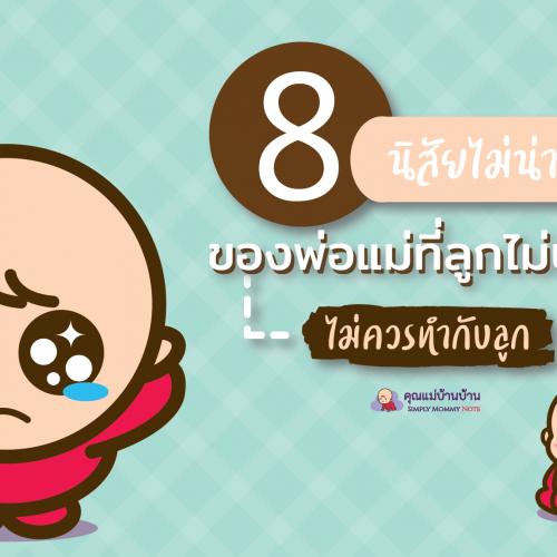 8 นิสัยไม่น่ารักของพ่อแม่ที่ลูกไม่ปลื้ม ไม่ควรทำกับลูก