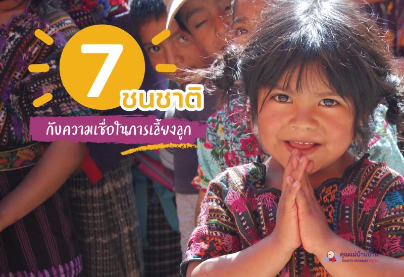 7-ชนชาติกับความเชื่อในการเลี้ยงลูก