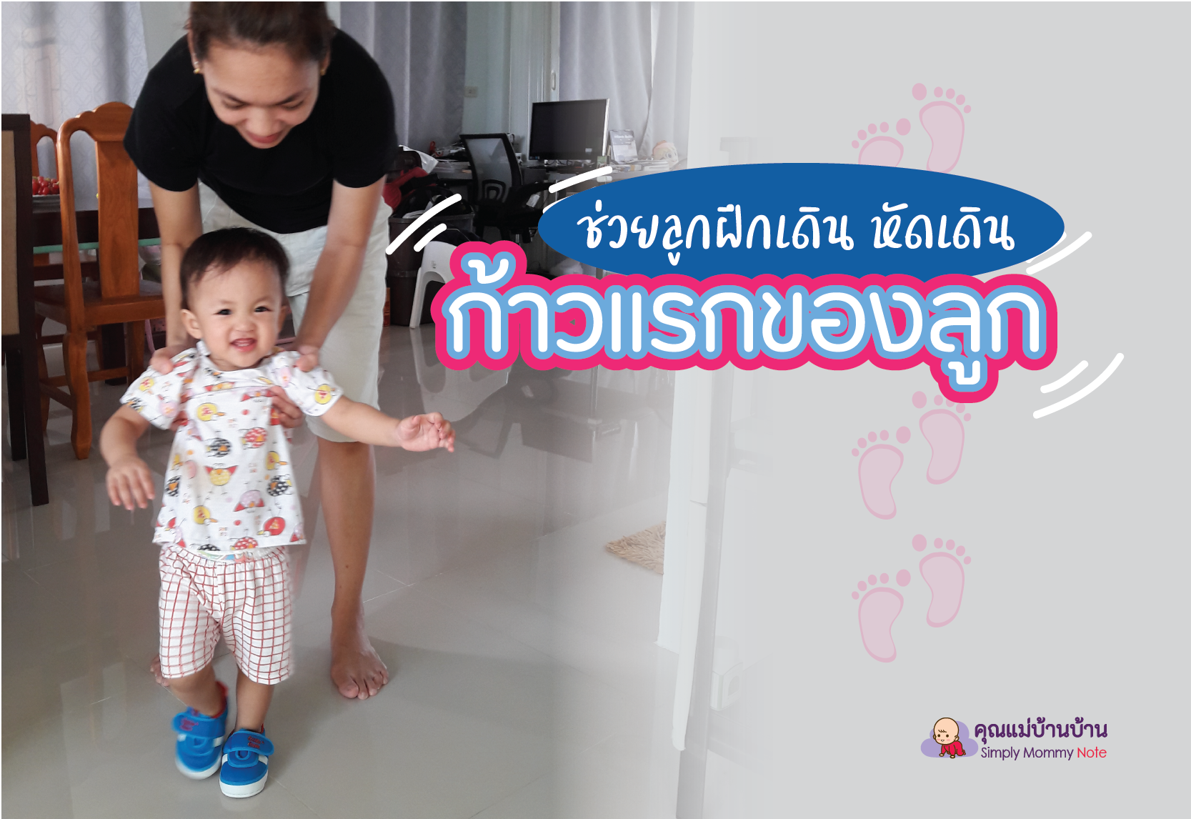 ช่วยลูกฝึกเดิน หัดเดินก้าวแรกของลูก