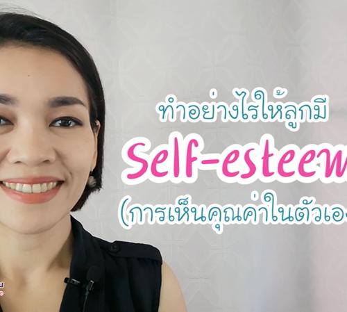 ทำอย่างไรให้ลูกมี Self-esteem