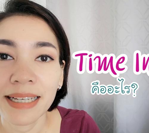 Time In คืออะไร