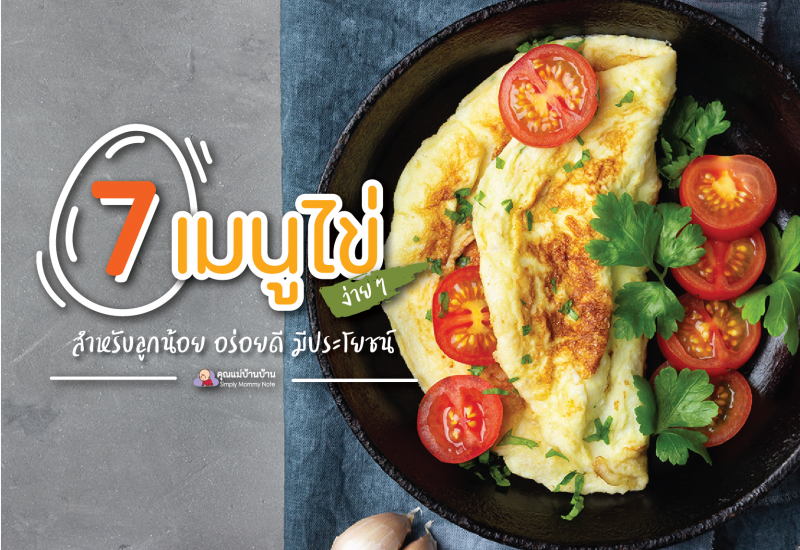 7 เมนูไข่ ง่าย ๆ สำหรับลูกน้อย อร่อยดี มีประโยชน์