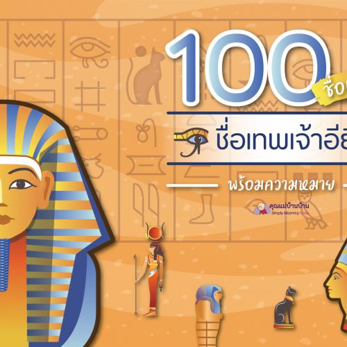 150-ชื่อเท่-ๆ-ชื่อเทพเจ้าอียิปต์-พร้อมความหมาย
