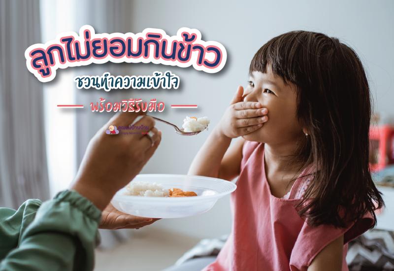 ลูกไม่ยอมกินข้าว-ชวนทำความเข้าใจ-พร้อมวิธีรับมือ