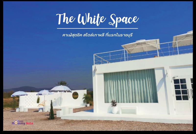 The-White-Space-คาเฟ่สุดชิค-สไตล์เกาหลี-ที่แรกในราชบุรี