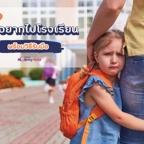 ลูกไม่อยากไปโรงเรียน พร้อมวิธีรับมือ