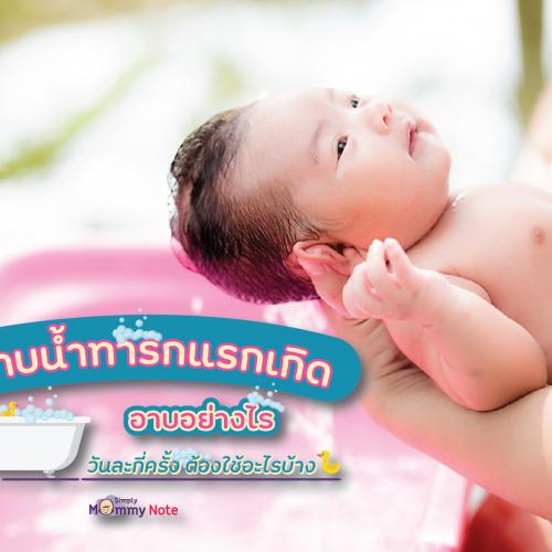 อาบน้ำทารกแรกเกิด อาบอย่างไร วันละกี่ครั้ง ต้องใช้อะไรบ้าง
