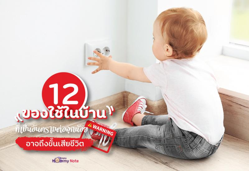 12 ของใช้ในบ้านที่เป็นอันตรายต่อลูกน้อย อาจถึงขั้นเสียชีวิต