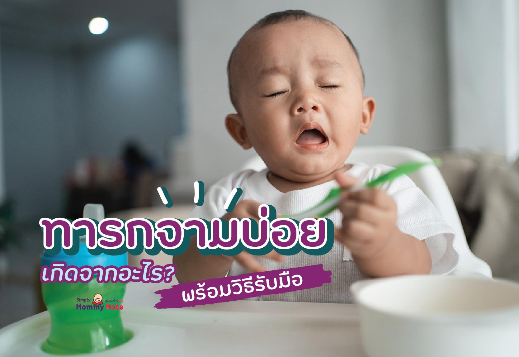 11062021_ทารกจามบ่อยมีอันตรายหรือไม่ พร้อมวิธีรับมือ-01