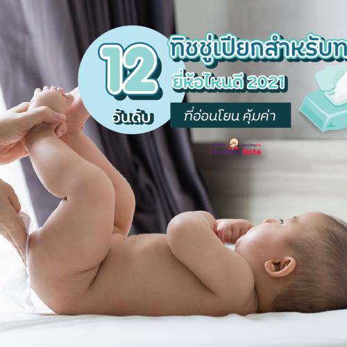 12 อันดับ ทิชชู่เปียกสำหรับทารก ยี่ห้อไหนดี 2021 ที่อ่อนโยน คุ้มค่า