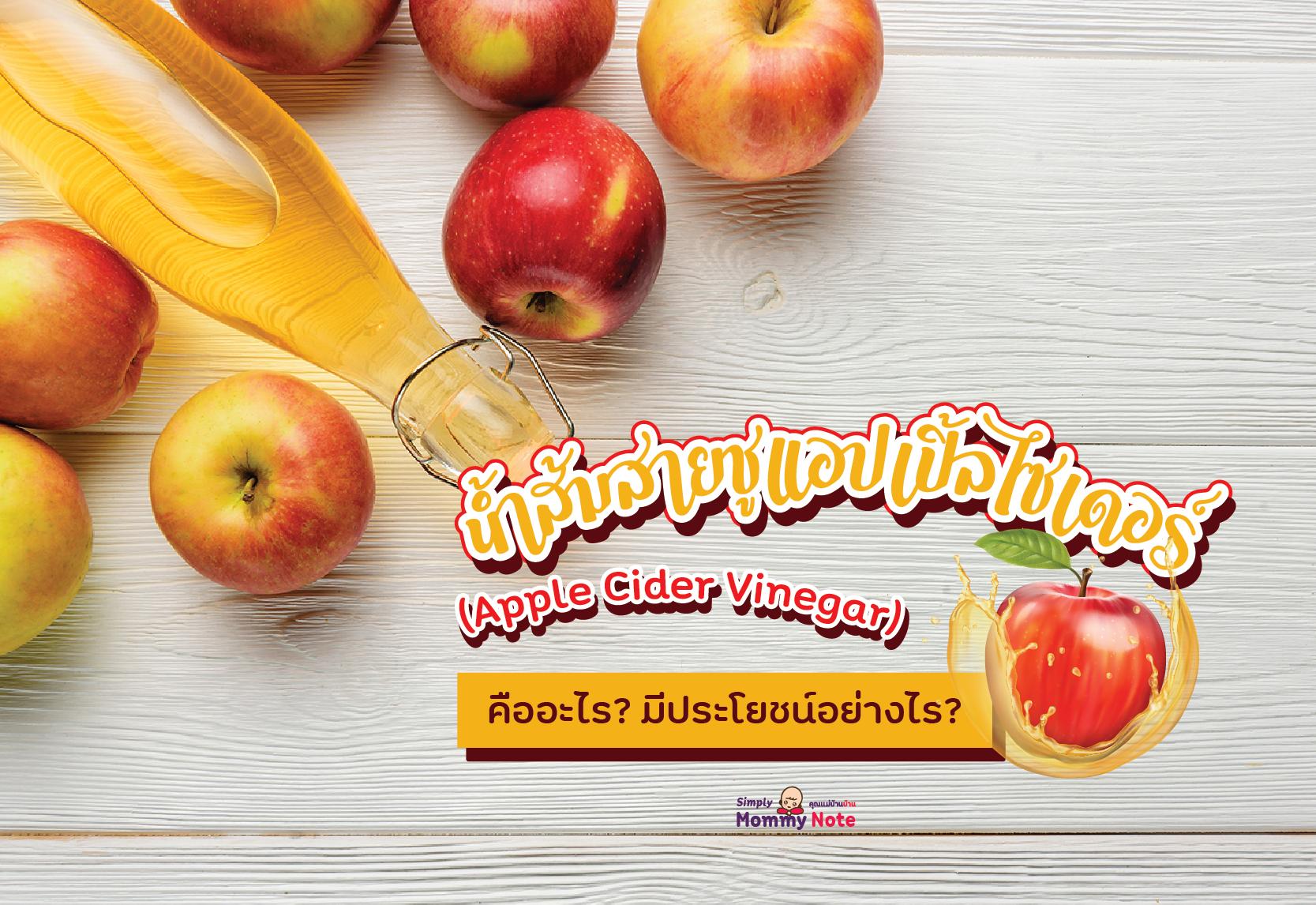 น้ำส้มสายชูแอปเปิ้ลไซเดอร์ (Apple Cider Vinegar) คืออะไร มีประโยชน์อย่างไร