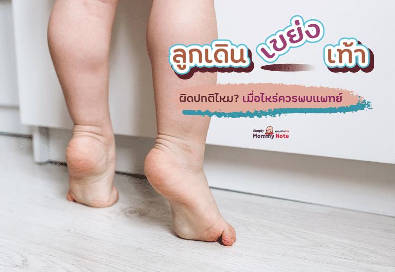 ลูกเดินเขย่งเท้า ผิดปกติไหม เมื่อไหร่ควรพบแพทย์