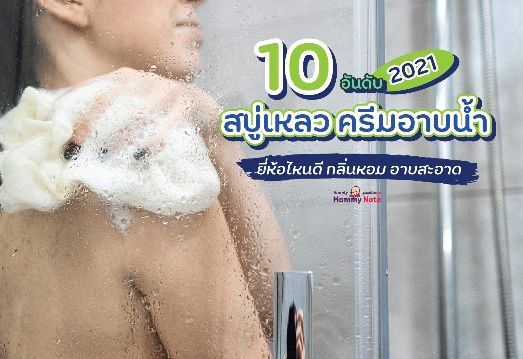 10 อันดับ สบู่เหลว ครีมอาบน้ำ ยี่ห้อไหนดี 2021 กลิ่นหอม อาบสะอาด