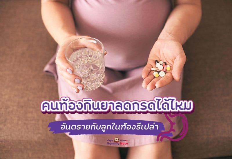 คนท้องกินยาลดกรดได้ไหม อันตรายกับลูกในท้องรึเปล่า