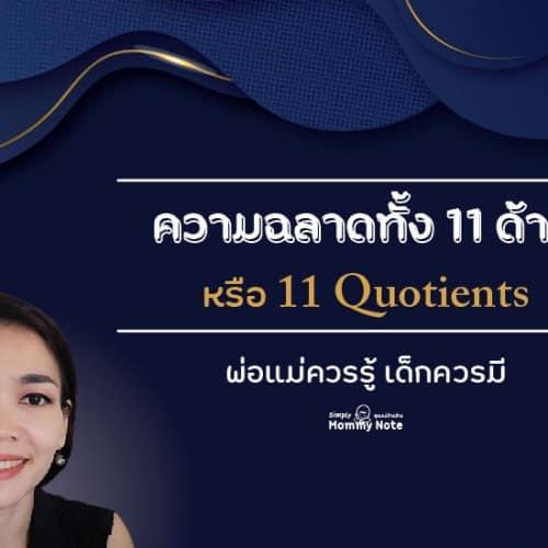 ความฉลาดทั้ง 11 ด้าน หรือ 11 Quotients พ่อแม่ควรรู้ เด็กควรมี-01