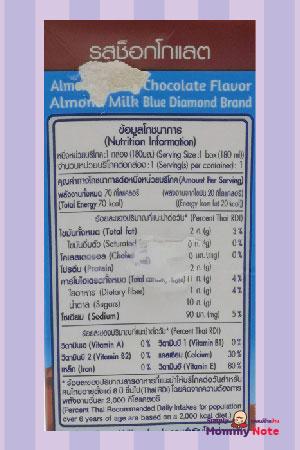 บลูไดมอนด์ อัลมอนด์บรีซ รสช็อกโกแลต_ข้อมูลโภชนาการ-01