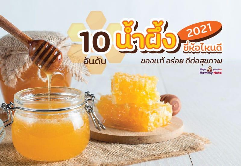 10 อันดับ น้ำผึ้ง ยี่ห้อไหนดี 2021 ของแท้ อร่อย ดีต่อสุขภาพ