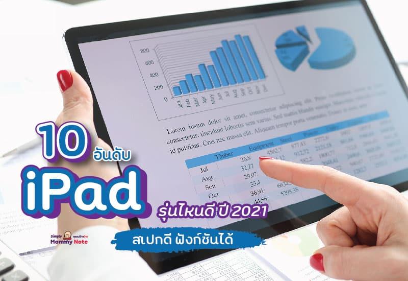 10 อันดับ iPad รุ่นไหนดี ปี 2021 สเปกดี ฟังก์ชันได้-01