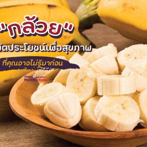 กล้วย สารพัดประโยชน์เพื่อสุขภาพ ที่คุณอาจไม่รู้มาก่อน