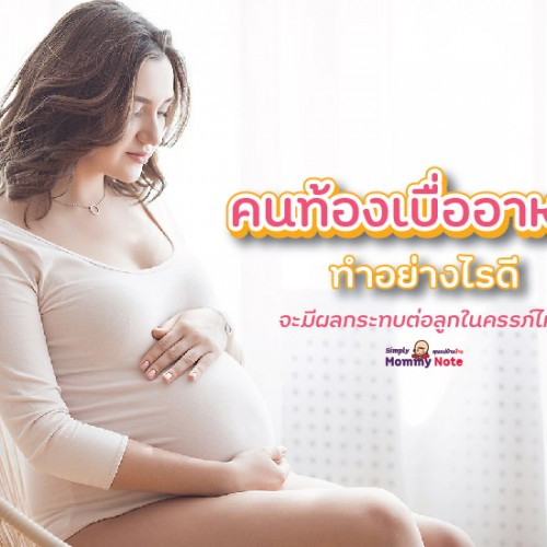 คนท้องเบื่ออาหาร ทำอย่างไรดี จะมีผลกระทบต่อลูกในครรภ์ไหม