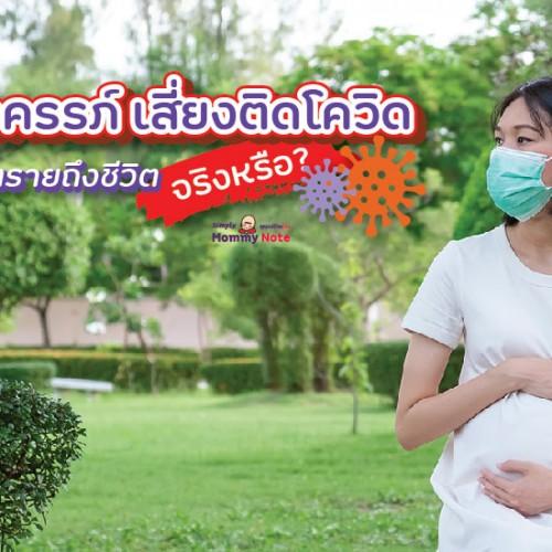 ตั้งครรภ์ เสี่ยงติดโควิด อันตรายถึงชีวิตจริงหรือ