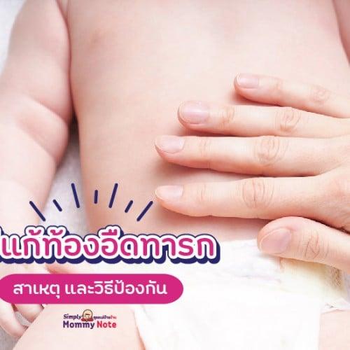 วิธีแก้ท้องอืดทารก สาเหตุ และวิธีป้องกัน