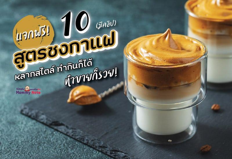 แจกฟรี! 10 สูตรชงกาแฟ เมนูกาแฟแนวใหม่ หลากสไตล์ หลายรสชาติ (มีคลิป)