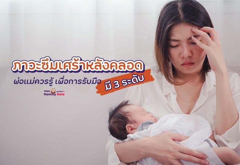 01092021_ภาวะซึมเศร้าหลังคลอด มี 3 ระดับ พ่อแม่ควรรู้ เพื่อการรับมือ
