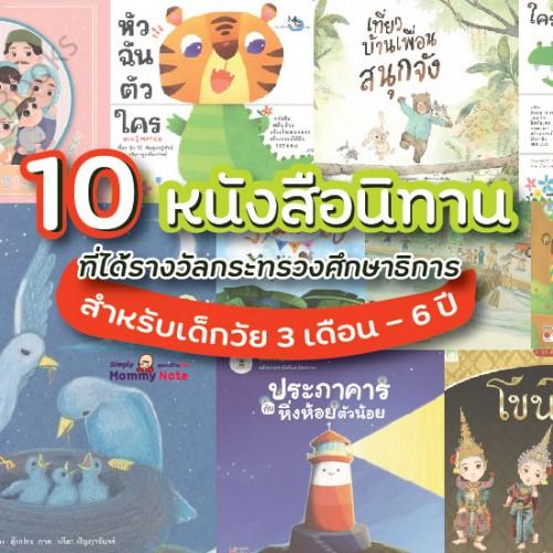 10 หนังสือนิทาน ที่ได้รางวัลกระทรวงศึกษาธิการ สำหรับเด็กวัย 3 เดือน – 6 ปี