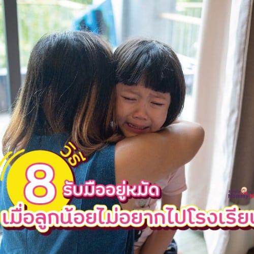 8 วิธีรับมืออยู่หมัด เมื่อลูกน้อยไม่อยากไปโรงเรียน