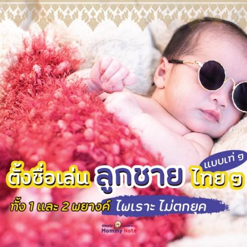 ตั้งชื่อเล่นลูกชายไทย ๆ แบบเท่ ๆ ทั้ง 1 และ 2 พยางค์