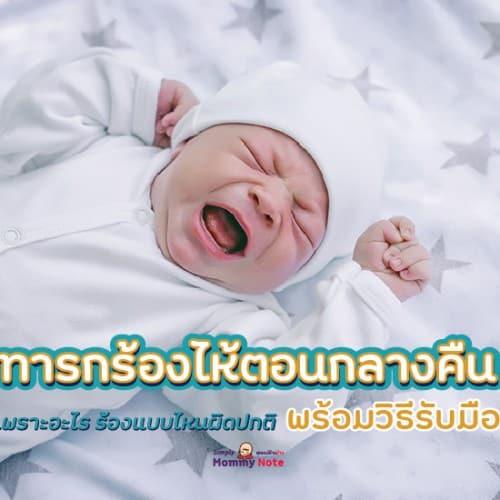ทารกร้องไห้ตอนกลางคืน เพราะอะไร ร้องแบบไหนผิดปกติ พร้อมวิธีรับมือ