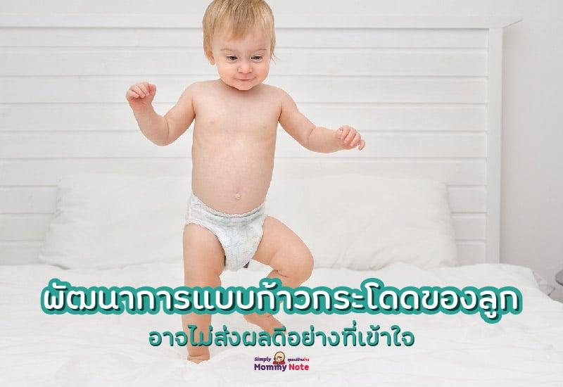 พัฒนาการแบบก้าวกระโดดของลูก อาจไม่ส่งผลดีอย่างที่เข้าใจ