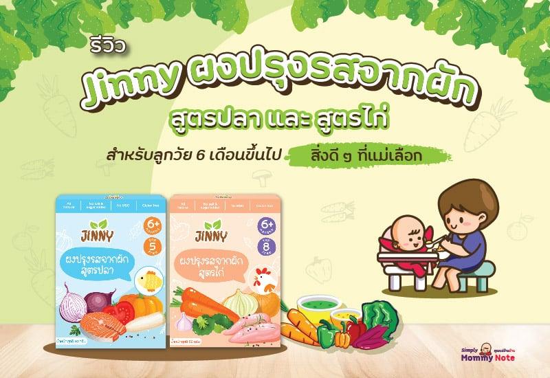 รีวิว Jinny ผงปรุงรสจากผักสูตรปลา และสูตรไก่ สำหรับลูกวัย 6 เดือนขึ้นไป สิ่งดี ๆ ที่แม่เลือก-02
