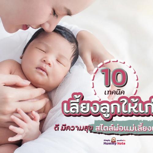 10 เทคนิคการเลี้ยงลูกให้เก่ง ดี มีความสุข สไตล์พ่อแม่เลี้ยงเดี่ยว